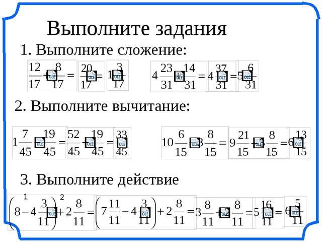 Конспект урок по математике 5 класс по фгосу по виленкину