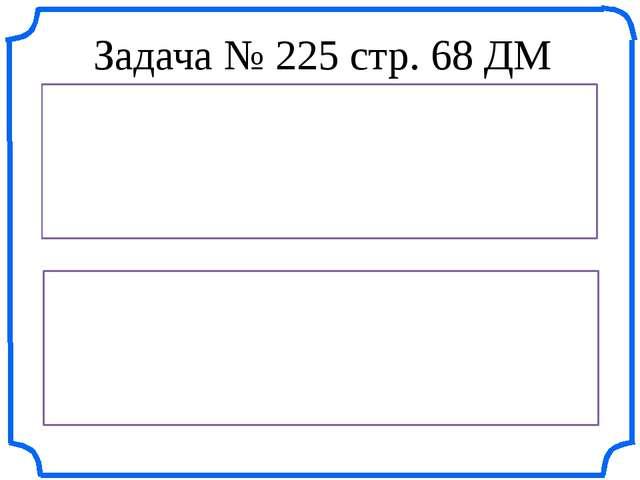Задача № 225 стр. 68 ДМ