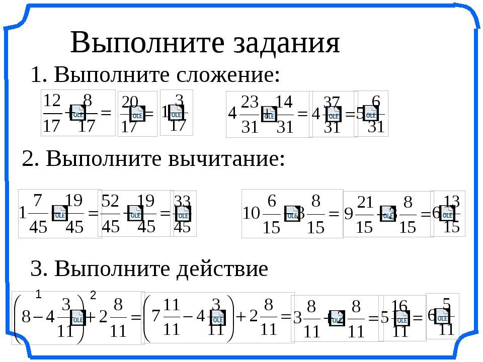Выполните задания 1. Выполните сложение: 2. Выполните вычитание: 3. Выполните...