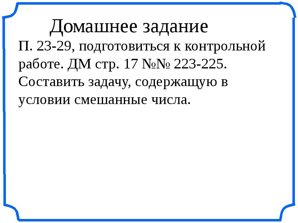 Домашнее задание П. 23-29, подготовиться к контрольной работе. ДМ стр. 17 №№...