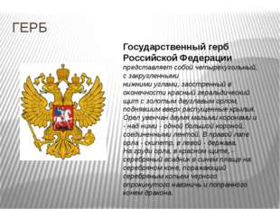 ГЕРБ Государственный герб Российской Федерации представляет собой четырехугол