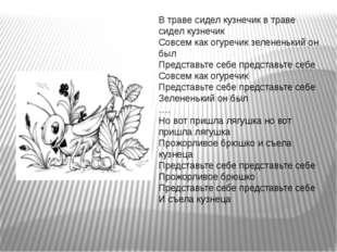 В траве сидел кузнечик в траве сидел кузнечик Совсем как огуречик зелененький