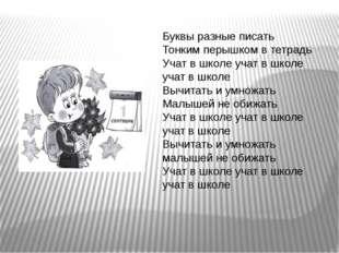 Буквы разные писать Тонким перышком в тетрадь Учат в школе учат в школе учат