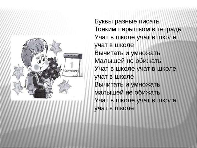 Буквы разные писать Тонким перышком в тетрадь Учат в школе учат в школе учат...