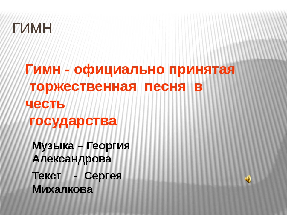 ГИМН Гимн - официально принятая торжественная песня в честь государства Музык...