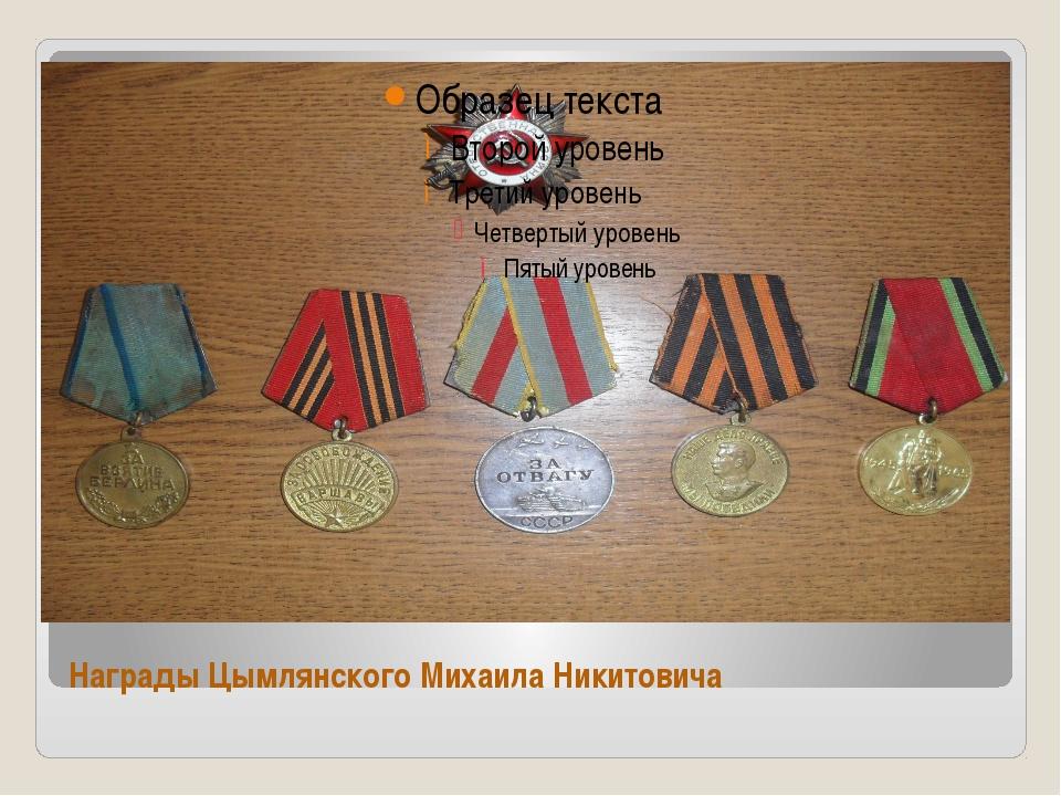 Награды Цымлянского Михаила Никитовича
