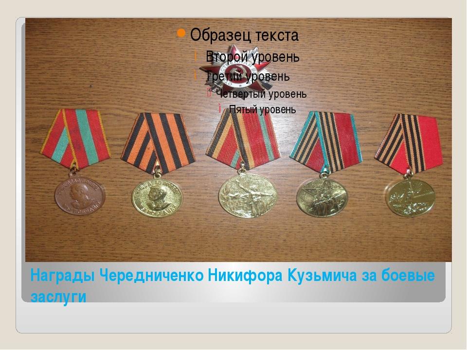 Награды Чередниченко Никифора Кузьмича за боевые заслуги