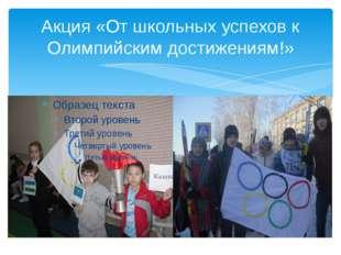 Акция «От школьных успехов к Олимпийским достижениям!»