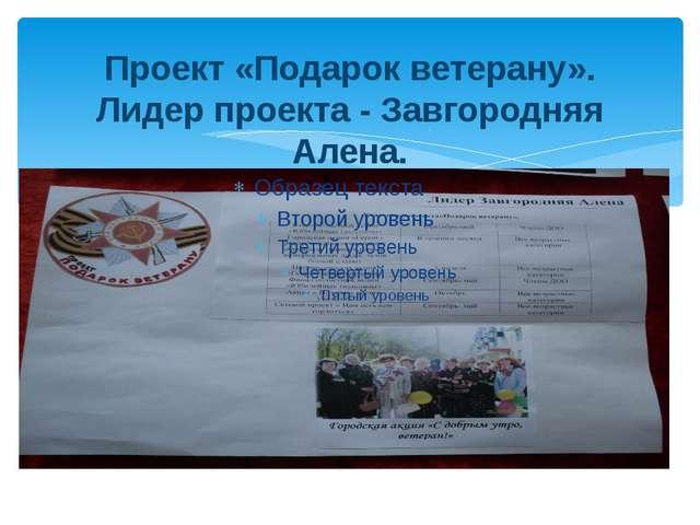 Проект «Подарок ветерану». Лидер проекта - Завгородняя Алена.