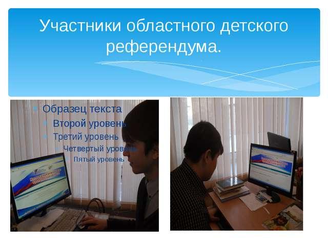 Участники областного детского референдума.