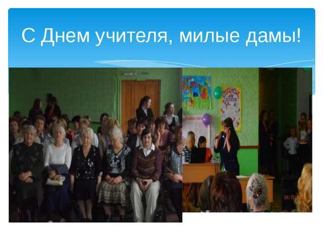 С Днем учителя, милые дамы!