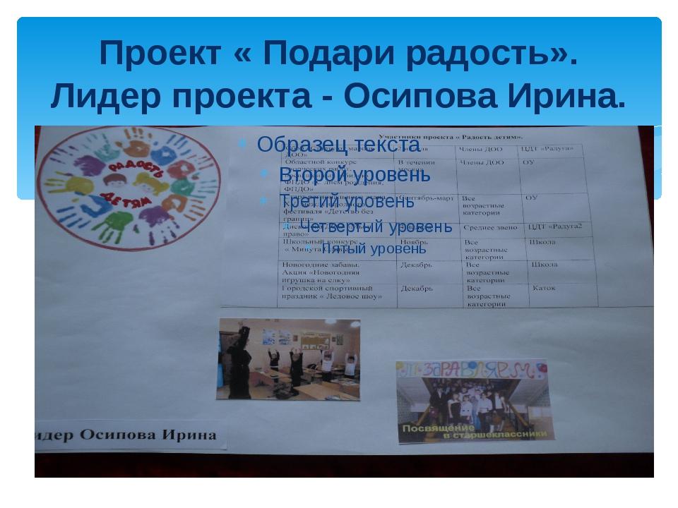 Проект « Подари радость». Лидер проекта - Осипова Ирина.