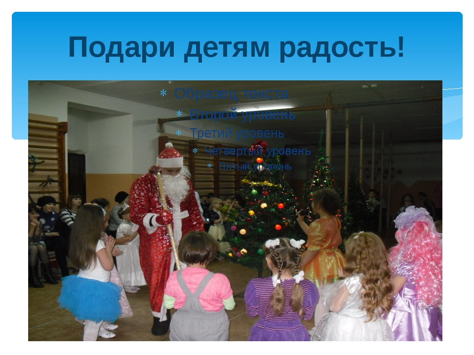 Подари детям радость!