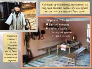 Согласно архивным исследованиям на Вырской станции долгое время служил смотри