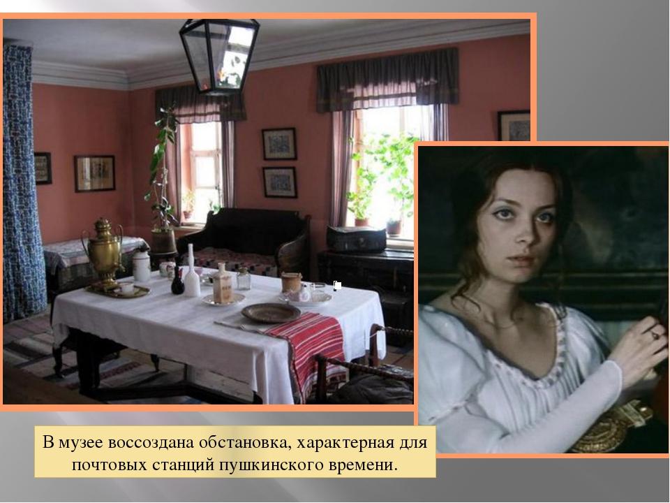 В музее воссоздана обстановка, характерная для почтовых станций пушкинского...