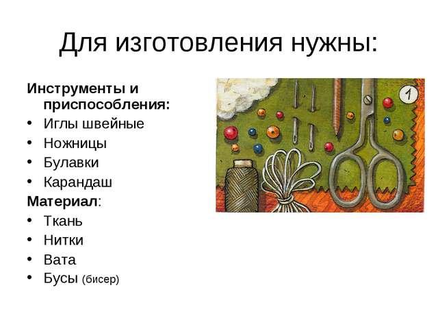 Для изготовления нужны: Инструменты и приспособления: Иглы швейные Ножницы Бу...
