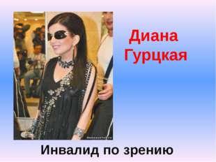Диана Гурцкая Инвалид по зрению