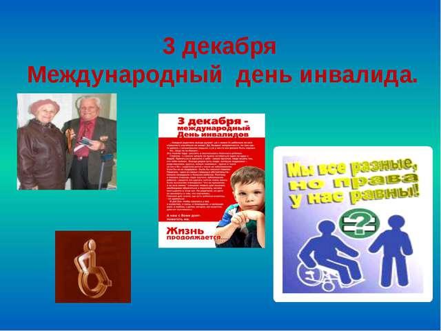 3 декабря Международный день инвалида.