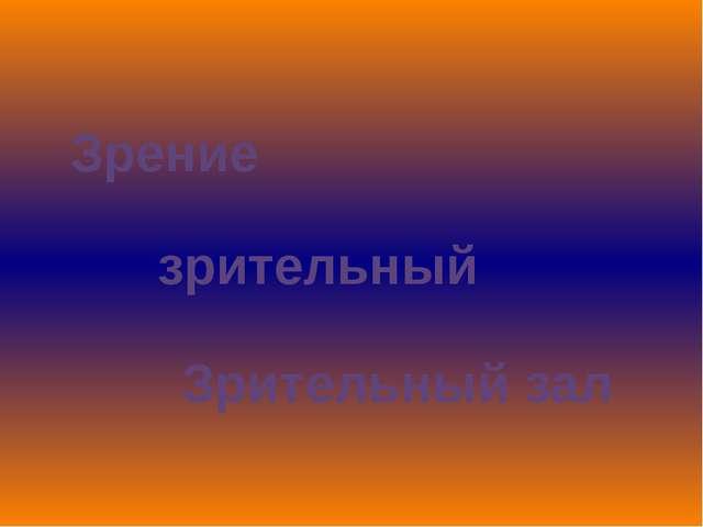 Зрение зрительный Зрительный зал