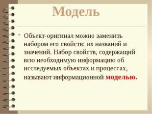 Модель Объект-оригинал можно заменить набором его свойств: их названий и знач