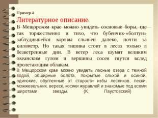 Пример 4 Литературное описание: В Мещорском крае можно увидеть сосновые боры,