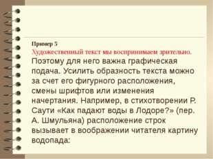 Пример 5 Художественный текст мы воспринимаем зрительно. Поэтому для него важ