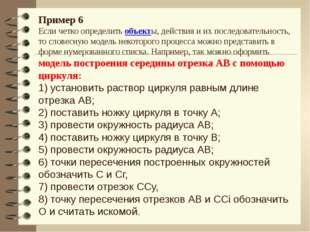 Пример 6 Если четко определить объекты, действия и их последовательность, то