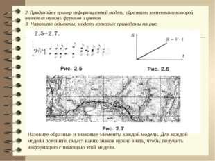 2. Придумайте пример информационной модели, образными элементами которой явля