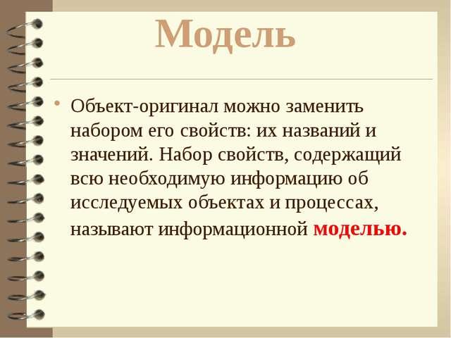 Модель Объект-оригинал можно заменить набором его свойств: их названий и знач...