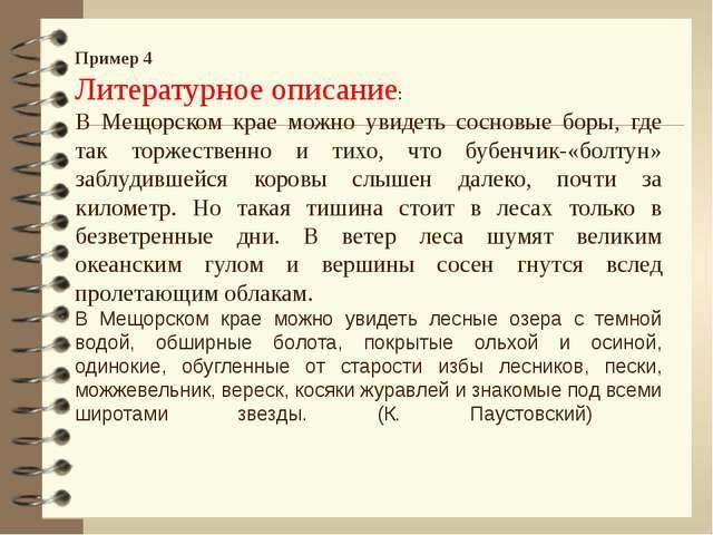 Пример 4 Литературное описание: В Мещорском крае можно увидеть сосновые боры,...