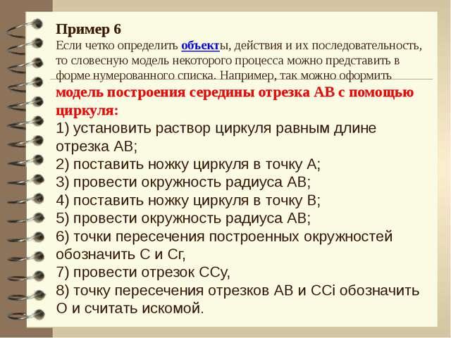 Пример 6 Если четко определить объекты, действия и их последовательность, то...