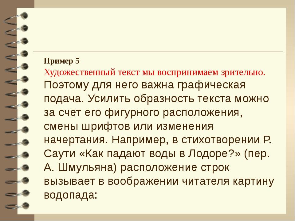 Пример 5 Художественный текст мы воспринимаем зрительно. Поэтому для него важ...