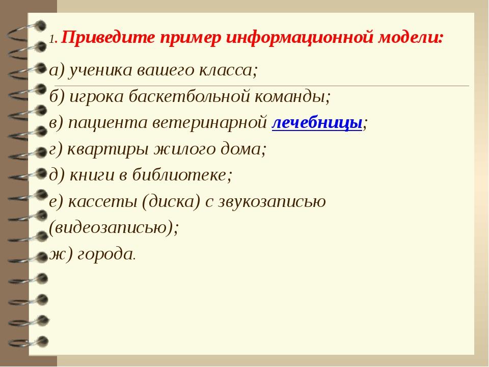 1. Приведите пример информационной модели: а) ученика вашего класса; б) игрок...