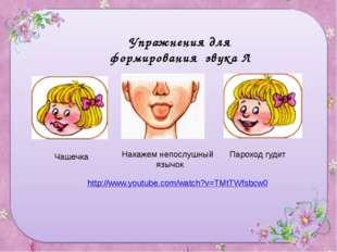 http://www.youtube.com/watch?v=TMtTWfsbcw0 Упражнения для формирования звука