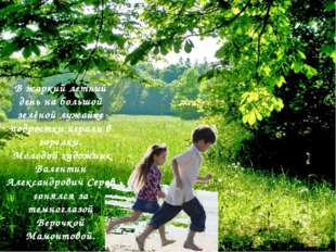 В жаркий летний день на большой зелёной лужайке подростки играли в горелки. М