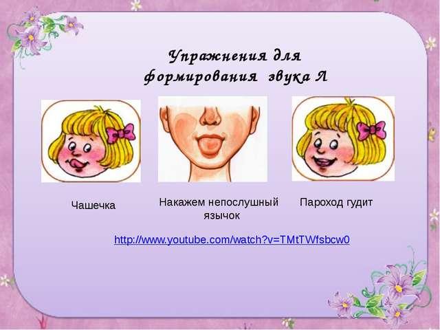 http://www.youtube.com/watch?v=TMtTWfsbcw0 Упражнения для формирования звука...
