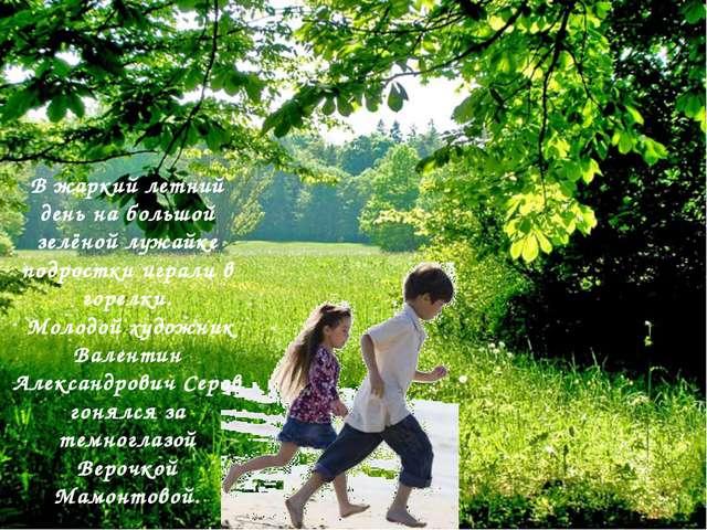 В жаркий летний день на большой зелёной лужайке подростки играли в горелки. М...
