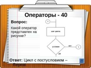 Строковые функции - 100 Вопрос: Функция сцепления двух и более строк. Ответ: