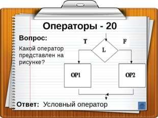Строковые функции - 60 Вопрос: Функция вычисления текущей длины строки. Ответ