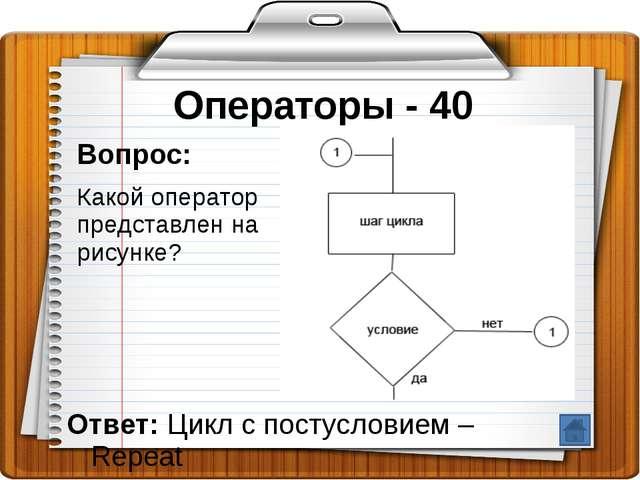 Строковые функции - 100 Вопрос: Функция сцепления двух и более строк. Ответ:...