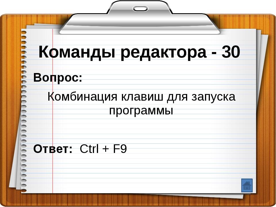 Структура программы - 80 Вопрос: Слово, которое указывает на начало программы...