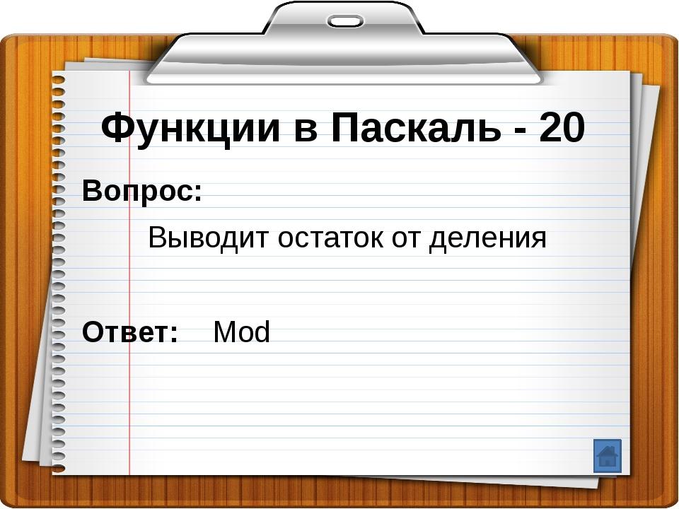 Операторы Паскаль - 100 Вопрос: С помощью какого оператора Паскаль можно реши...