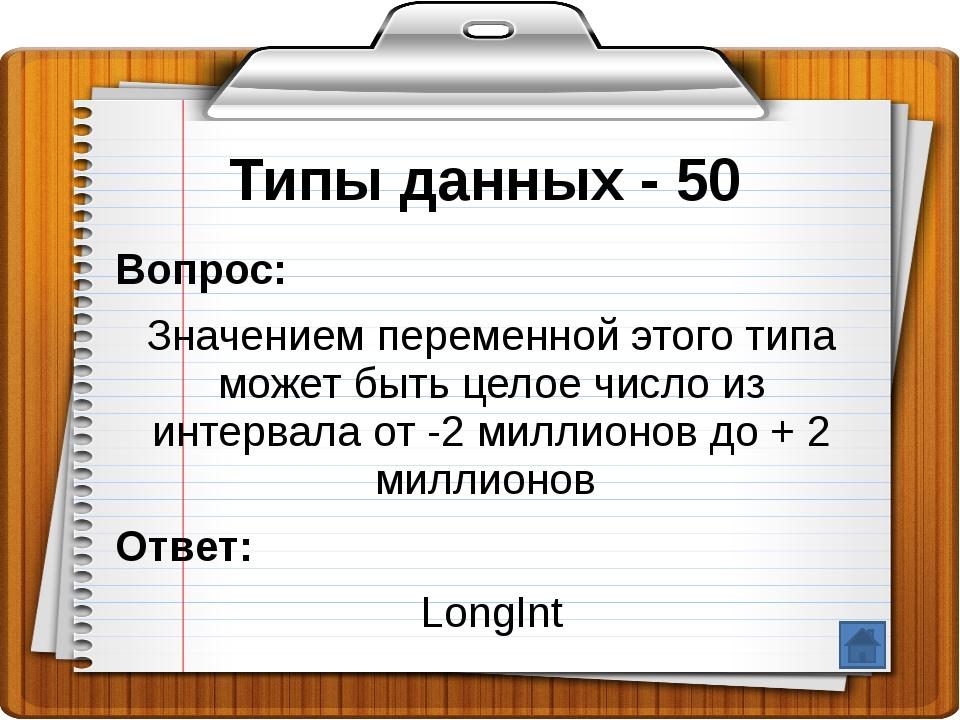Операторы - 10 Вопрос: Оператор вывода результатов на экран Ответ: Write, Wri...