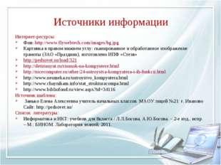 Источники информации Интернет-ресурсы: Фон: http://www.flywebtech.com/images/