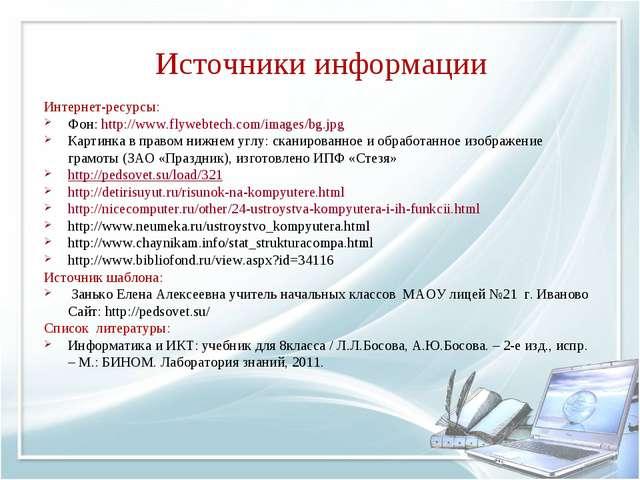 Источники информации Интернет-ресурсы: Фон: http://www.flywebtech.com/images/...