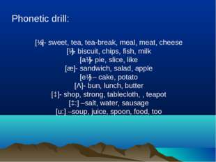 Phonetic drill: [ɪ:]- sweet, tea, tea-break, meal, meat, cheese [ɪ]- biscuit,
