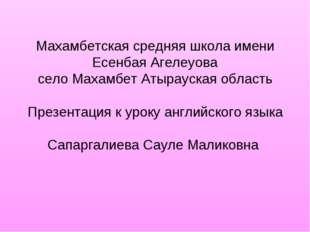 Махамбетская средняя школа имени Есенбая Агелеуова село Махамбет Атырауская о