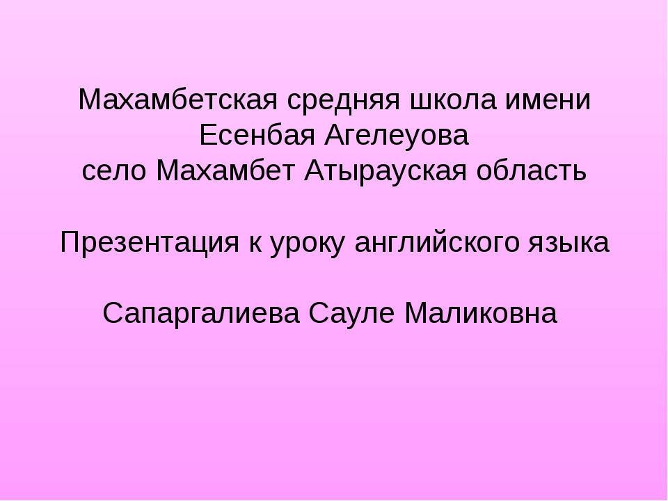 Махамбетская средняя школа имени Есенбая Агелеуова село Махамбет Атырауская о...