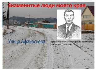 Улица Герой Советского СоюзаАфанасьев Никифор Самсонович.(1910-1980).