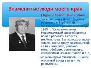 Ендонов Чимит Вампилович Сын колхозника Чимит Ендонов родился в с.Тарбагатай